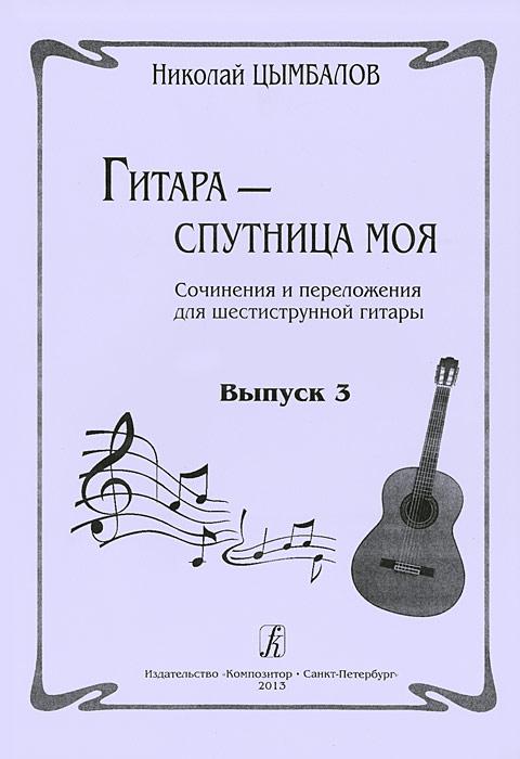 Гитара - спутница моя. Сочинения и переложения для шестиструнной гитары. Выпуск 3