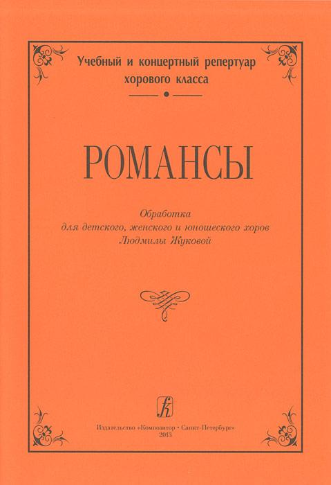 Романсы. Обработка для детского, женского и юношеского хоров Людмилы Жуковой