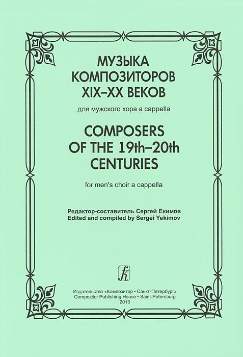 Музыка композиторов XIX-XX веков. Для мужского хора a cappella