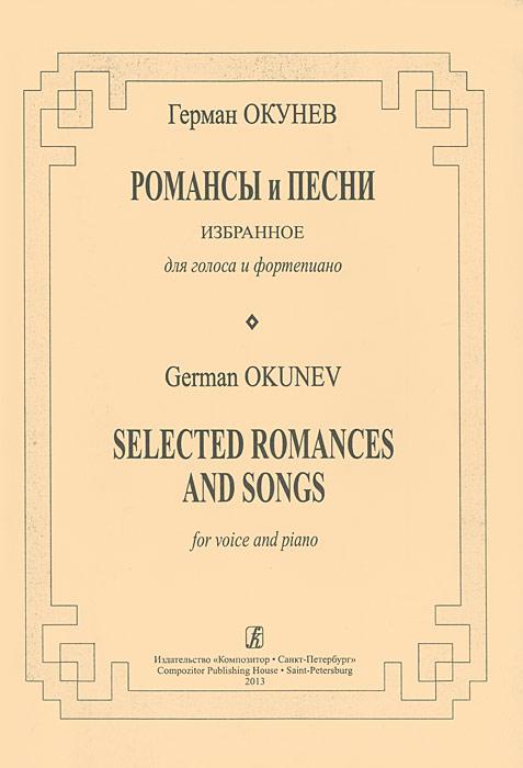 Романсы и песни. Избранное. Для голоса и фортепиано