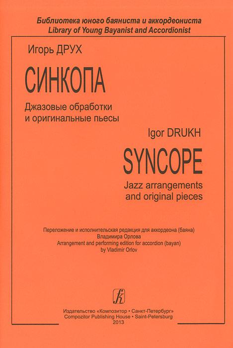 Синкопа. Джазовые обработки и оригинальные пьесы / Syncope: Jazz Arrangements and Original Pieces