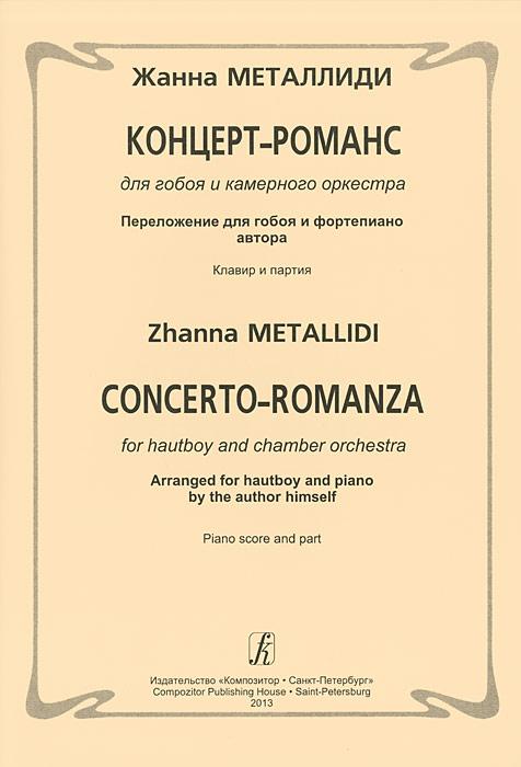 Концерт-романс для гобоя и камерного ансамбля. Переложение для гобоя и фортепиано автора. Клавир и партия