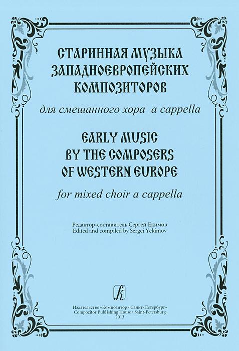 Старинная музыка западноевропейских композиторов. Для смешанного хора a cappella