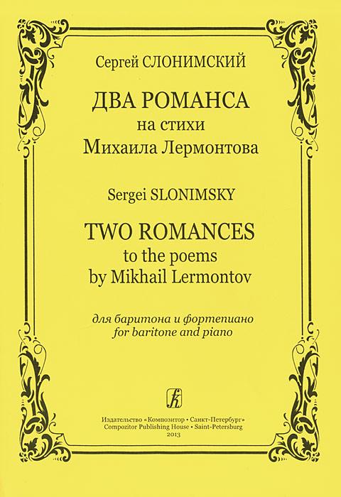 Два романса на стихи Михаила Лермонтова. Для баритона и фортепиано