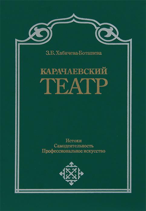Карачаевский театр. Истоки. Самодеятельность. Профессиональное искусство