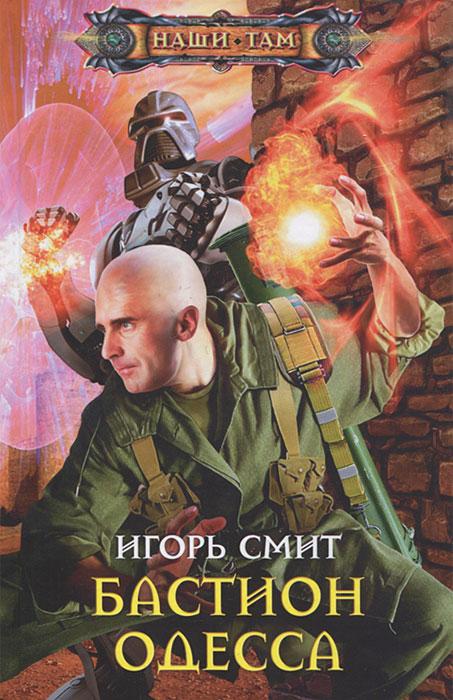 Бастион Одесса