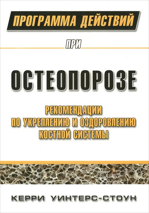 Программа действий при остеопорозе