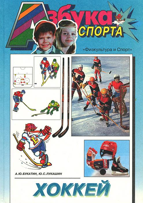 Хоккей ( 5-278-00675-7 )