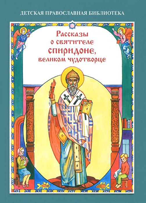 Рассказы о святителе Спиридоне, великом чудотворце