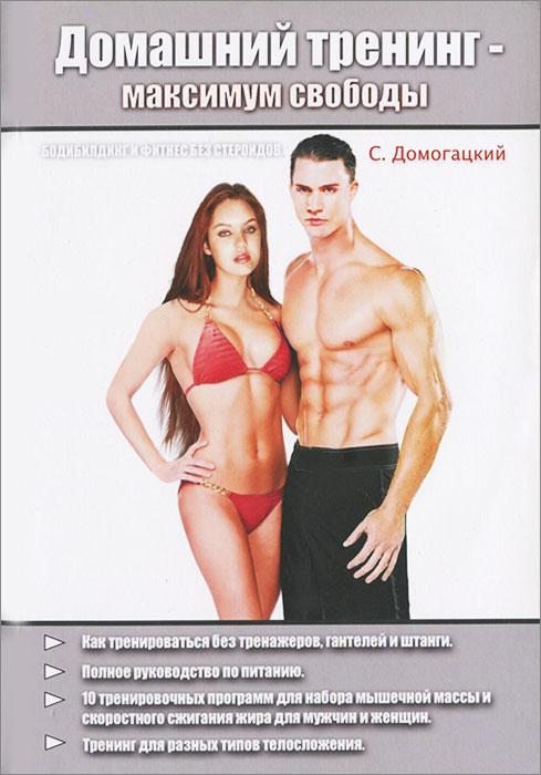Домашний тренинг - максимум свободы (+ DVD-ROM)