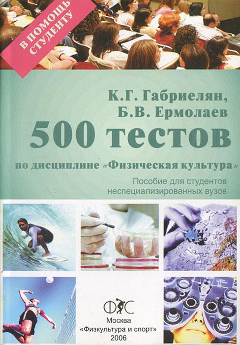 """500 тестов по дисциплине """"Физическая культура"""""""