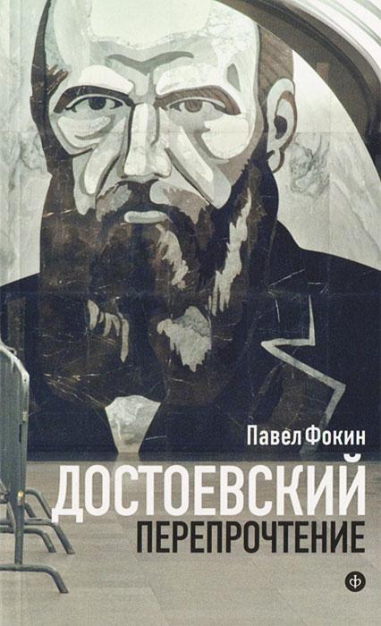 Достоевский. Перепрочтение