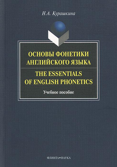 Основы фонетики английского языка / The Essentials of English Phonetics