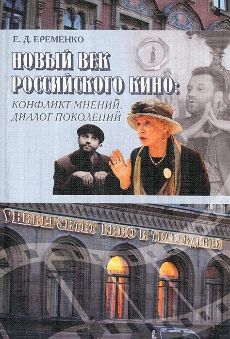 Новый век российского кино. Конфликт мнений, диалог поколений
