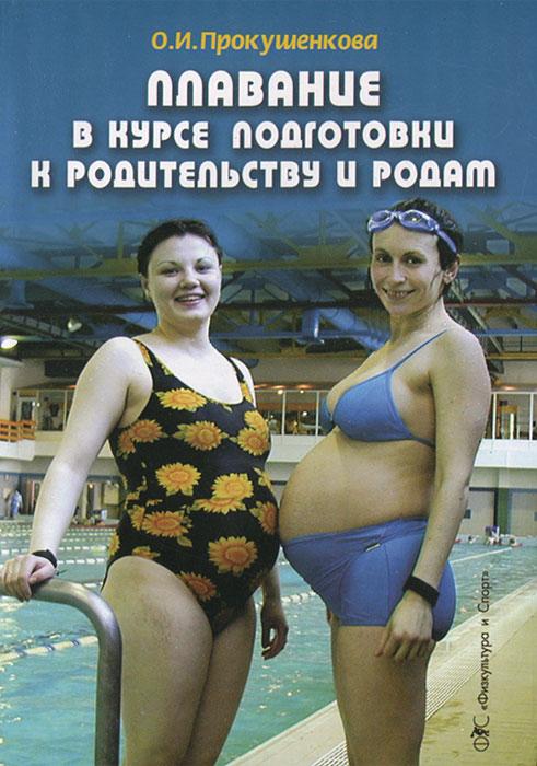 Плавание в курсе подготовки к родительству и родам