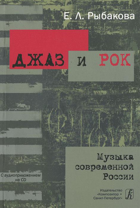 Джаз и рок. Музыка современной России (+ CD)