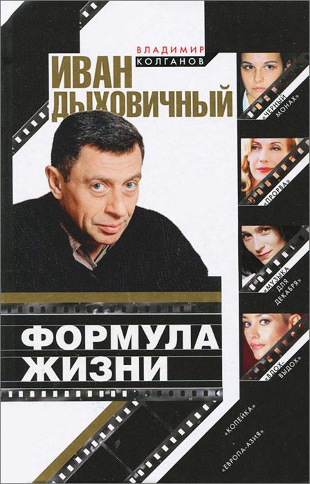Иван Дыховичный. Формула жизни