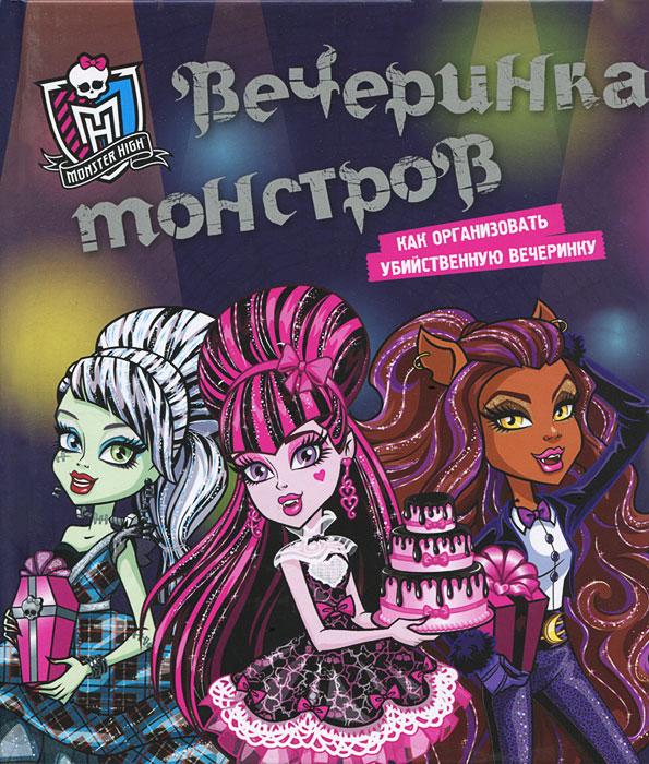 Monster High. Вечеринка монстров. Как организовать убийственную вечеринку