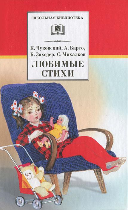 К. Чуковский. А. Барто. Б. Заходер. С. Михалков. Любимые стихи