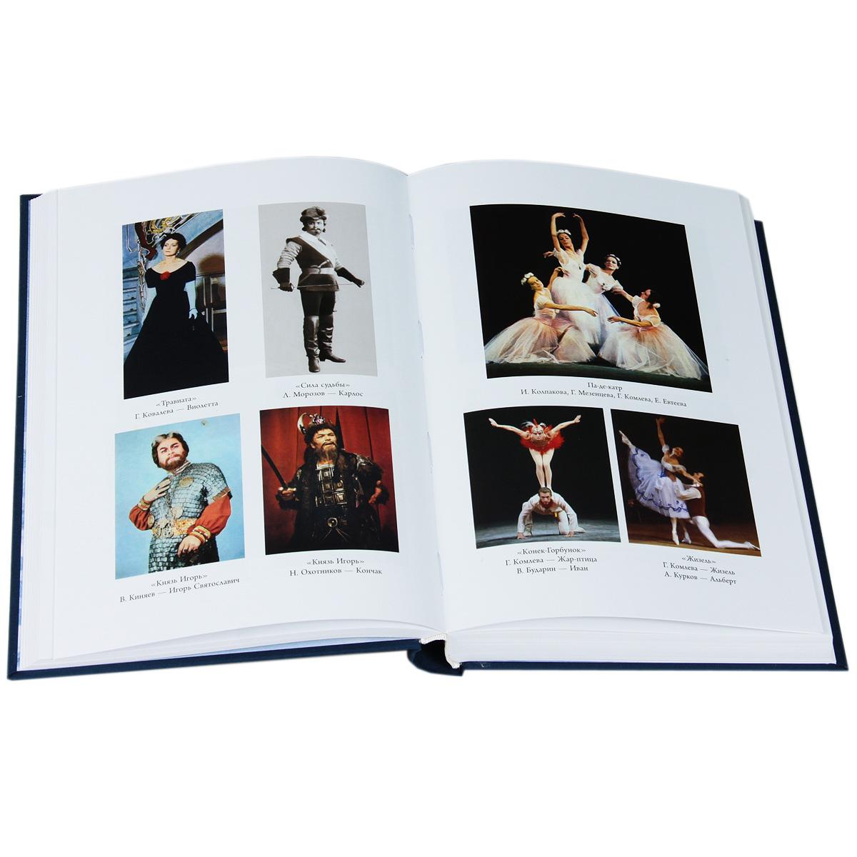 Звезды Мариинского театра (комплект из 2 книг)