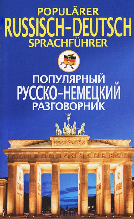 Популярный русско-немецкий разговорник ( 978-5-227-04549-2 )