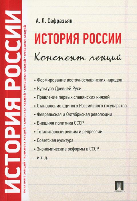 История России. Конспект лекций