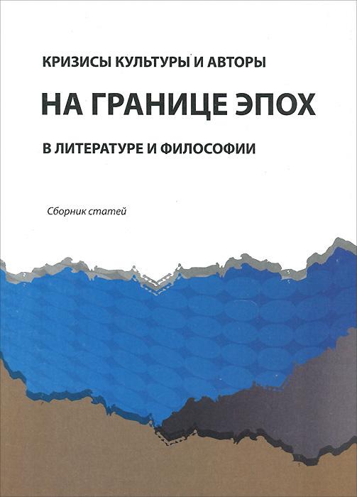 Кризисы культуры и авторы на границе эпох в литературе и философии
