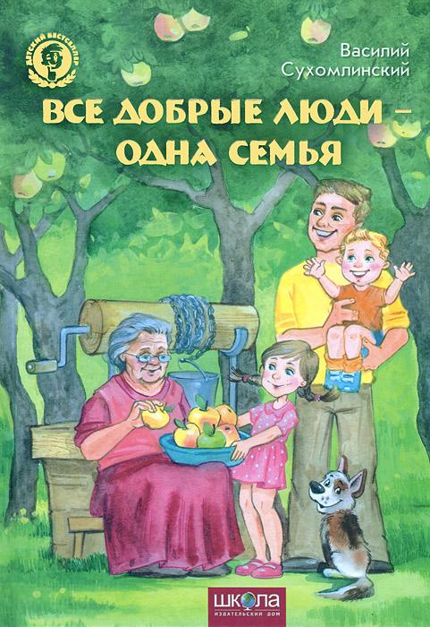 Все добрые люди - одна семья