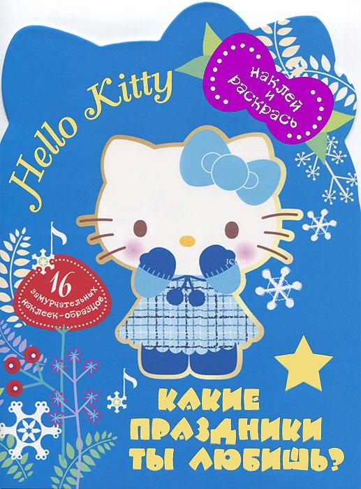 Hello Kitty. Какие праздники ты любишь? Раскраска с наклейками