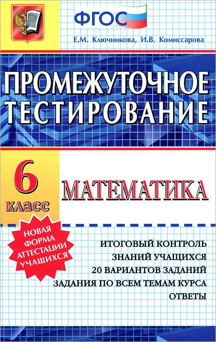 Математика. 6 класс. Промежуточное тестирование