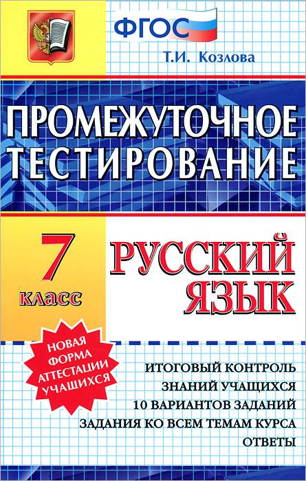 Русский язык. 7 класс. Промежуточное тестирование