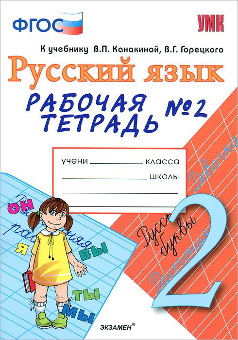 Рабочая тетрадь №2 по русскому языку. 2 класс