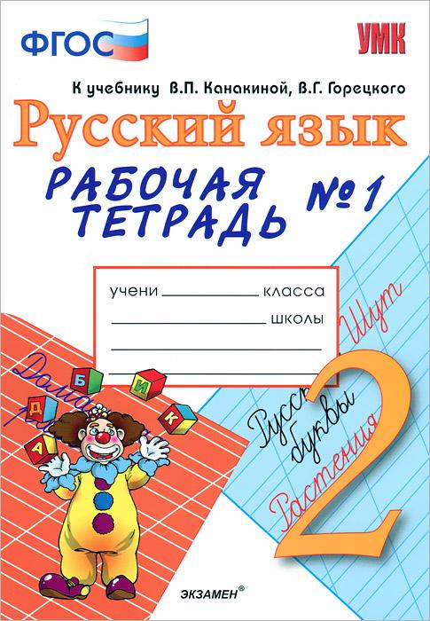 Рабочая тетрадь №1 по русскому языку. 2 класс