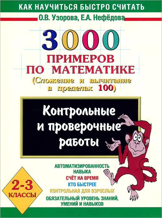 Математика. 2-3 классы. 3000 примеров. Контрольные и проверочные работы по теме