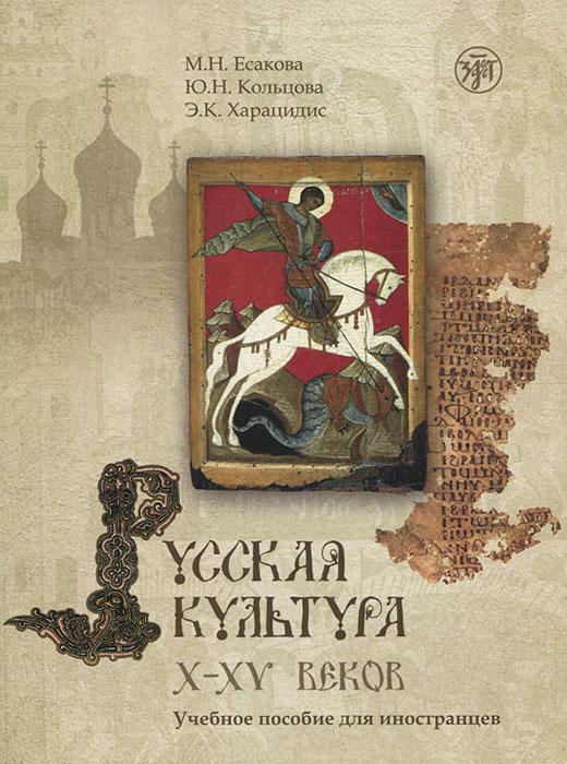 Русская культура X-XV веков (+ CD-ROM)