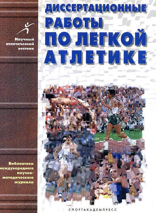 Диссертационные работы по легкой атлетике (1939-1999 гг.). Выпуск 1