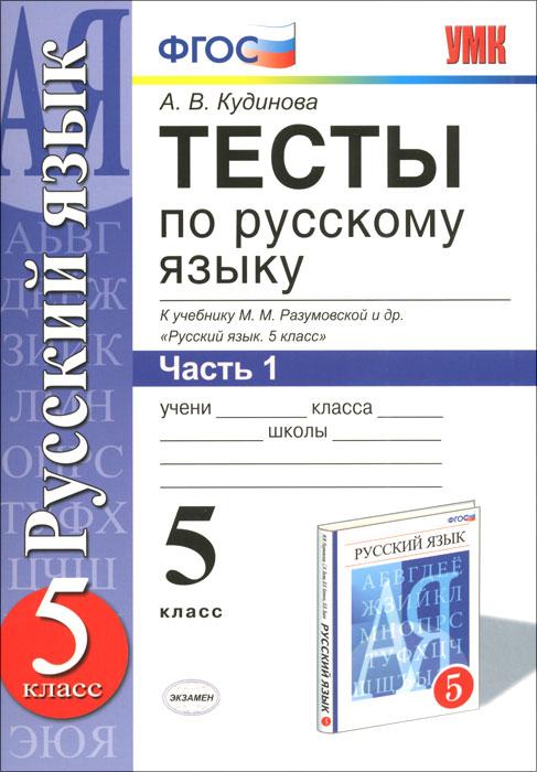 Русский язык. 5 класс. Тесты. К учебнику М. М. Разумовской и др. В 2 частях. Часть 1