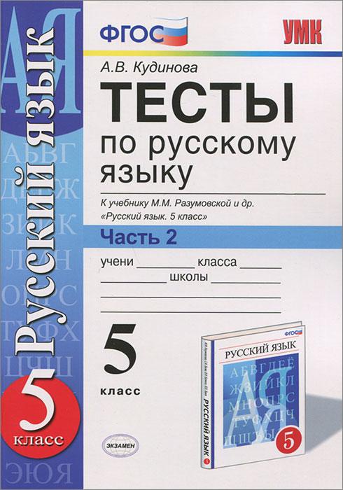 Тесты по русскому языку. 5 класс. В 2 частях. Часть 2