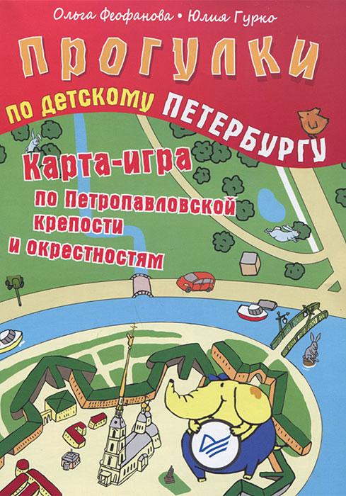 Прогулки по детскому Петербургу. Карта-игра по Петропавловской крепости и окрестностям