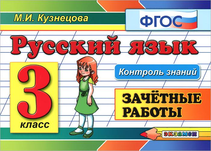 Русский язык. 3 класс. Зачетные работы