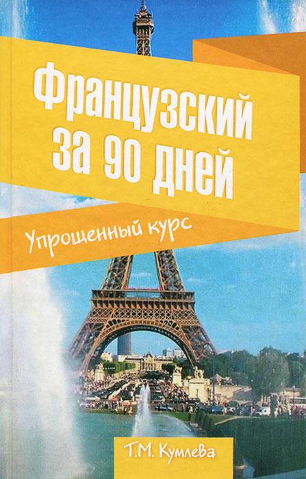 Французский за 90 дней. Упрощенный курс ( 978-5-17-079422-5 )