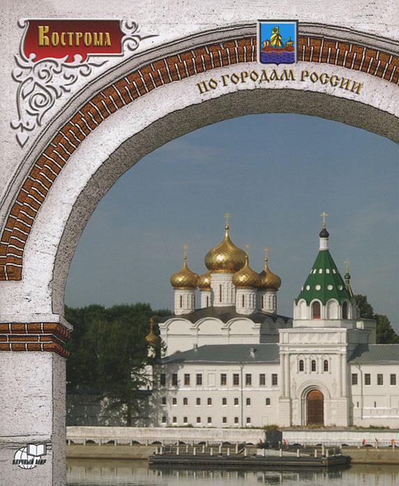 Кострома. Фотоальбом