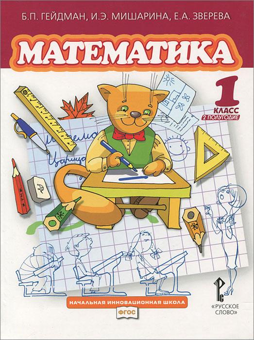 Математика. 1 класс. 2 полугодие