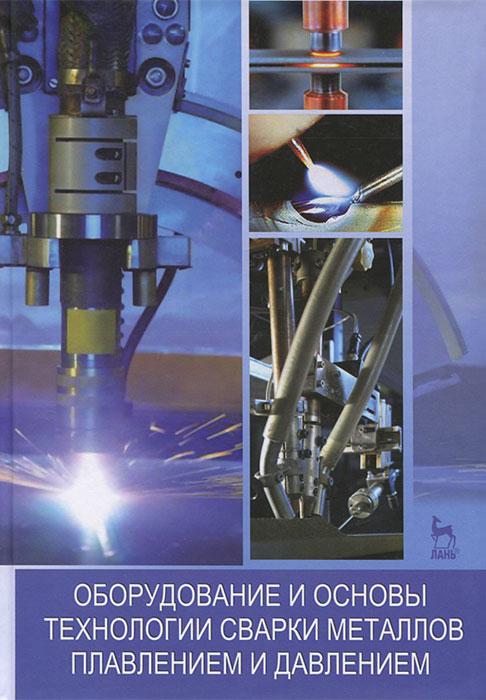 Оборудование и основы технологии сварки металлов плавлением и давлением