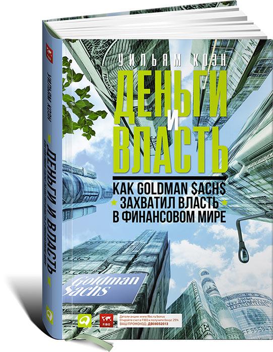 Деньги и власть. Как Goldman Sachs захватил власть в финансовом мире