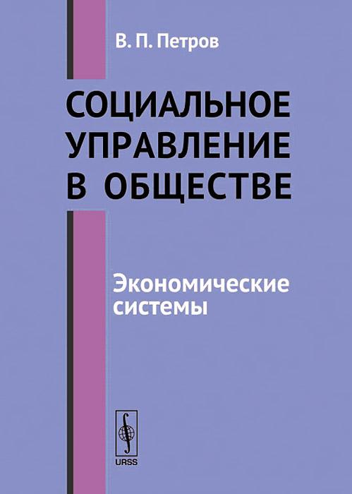 Социальное управление в обществе. Экономические системы