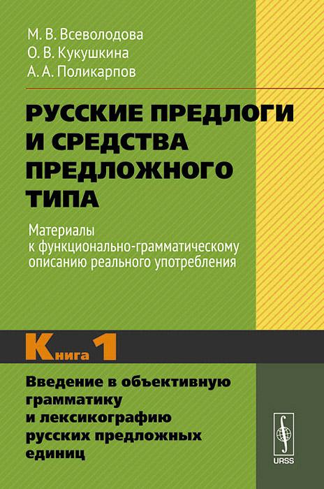 Русские предлоги и средства предложного типа. Материалы к функционально-грамматическому описанию реального употребления. Книга 1
