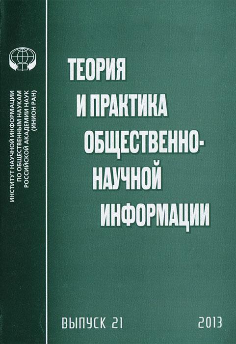 Теория и практика общественно-научной информации. Выпуск 21