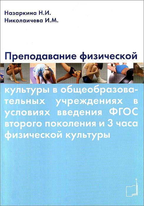 Преподавание физической культуры в общеобразовательных учреждениях в условиях введения ФГОС второго поколения и 3 часа физической культуры
