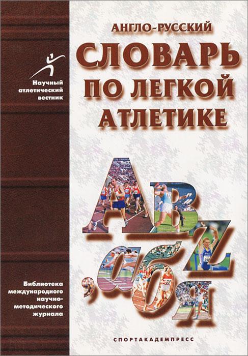 Англо-русский словарь по легкой атлетике